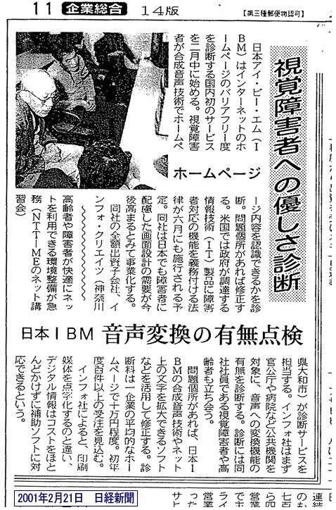 2001年2月21日日経新聞記事