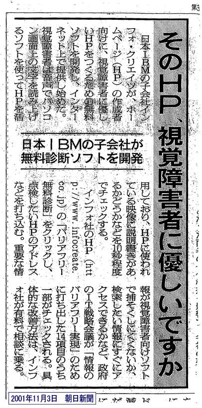 2001年11月3日朝日新聞記事