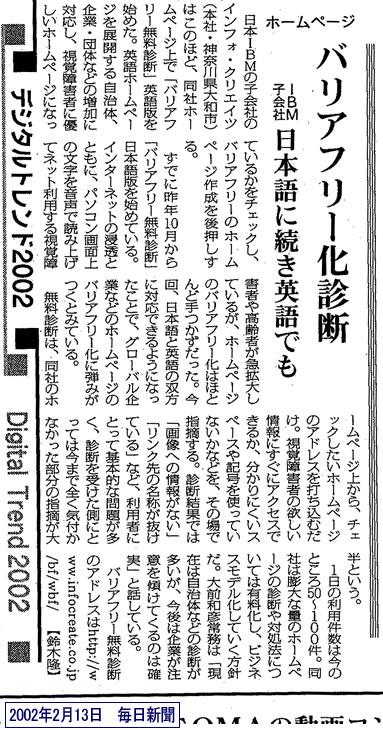 2002年2月13日毎日新聞記事