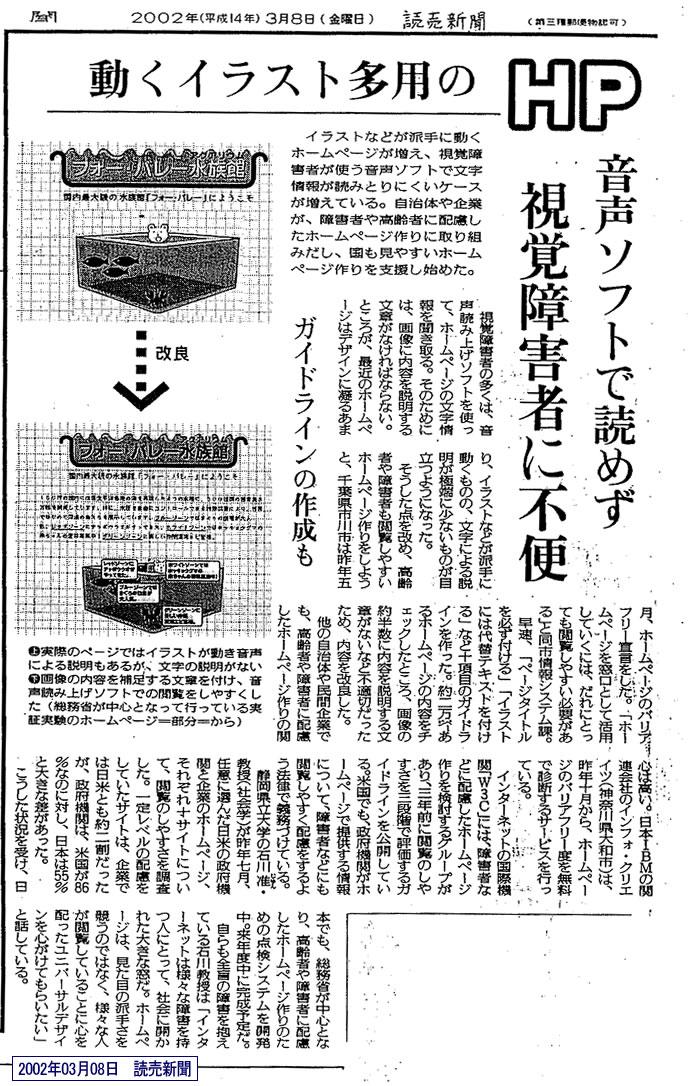 2002年3月8日読売新聞記事