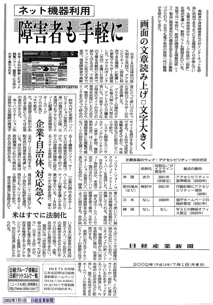 02002年7月1日日経産業新聞記事