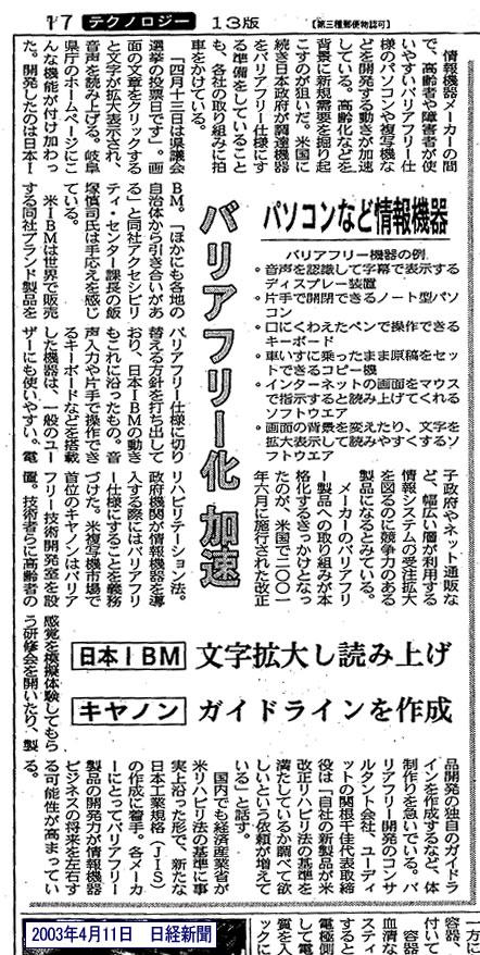 2003年4月11日 日経新聞記事