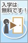 入学/基本講座は無料
