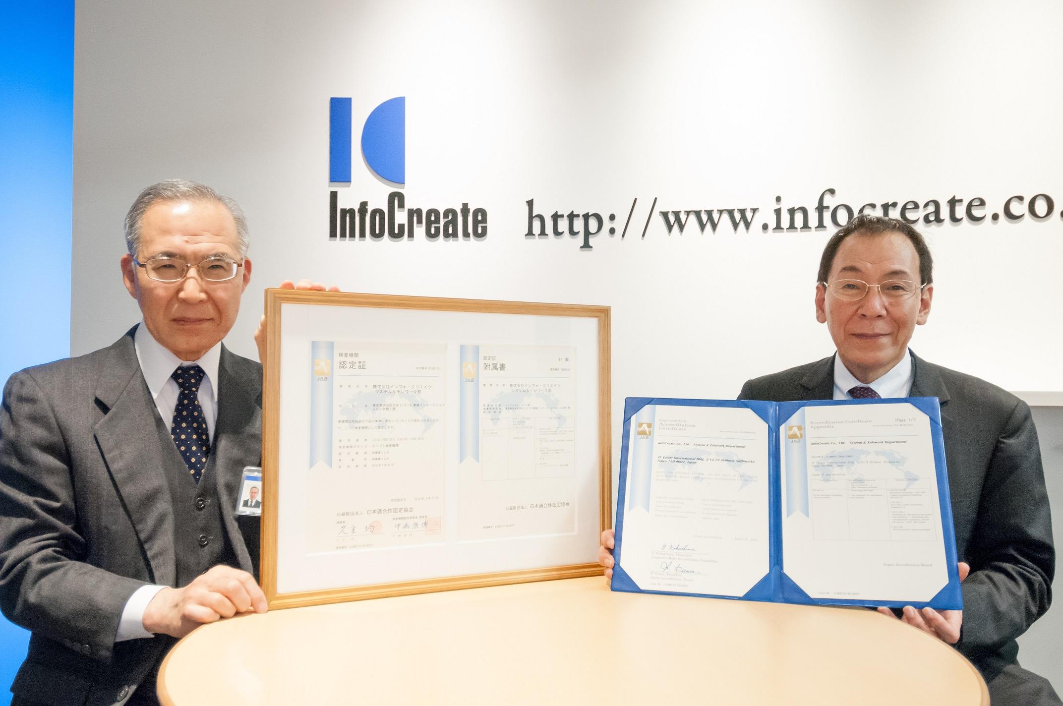 認定受理の報告、品川取締役と加藤社長