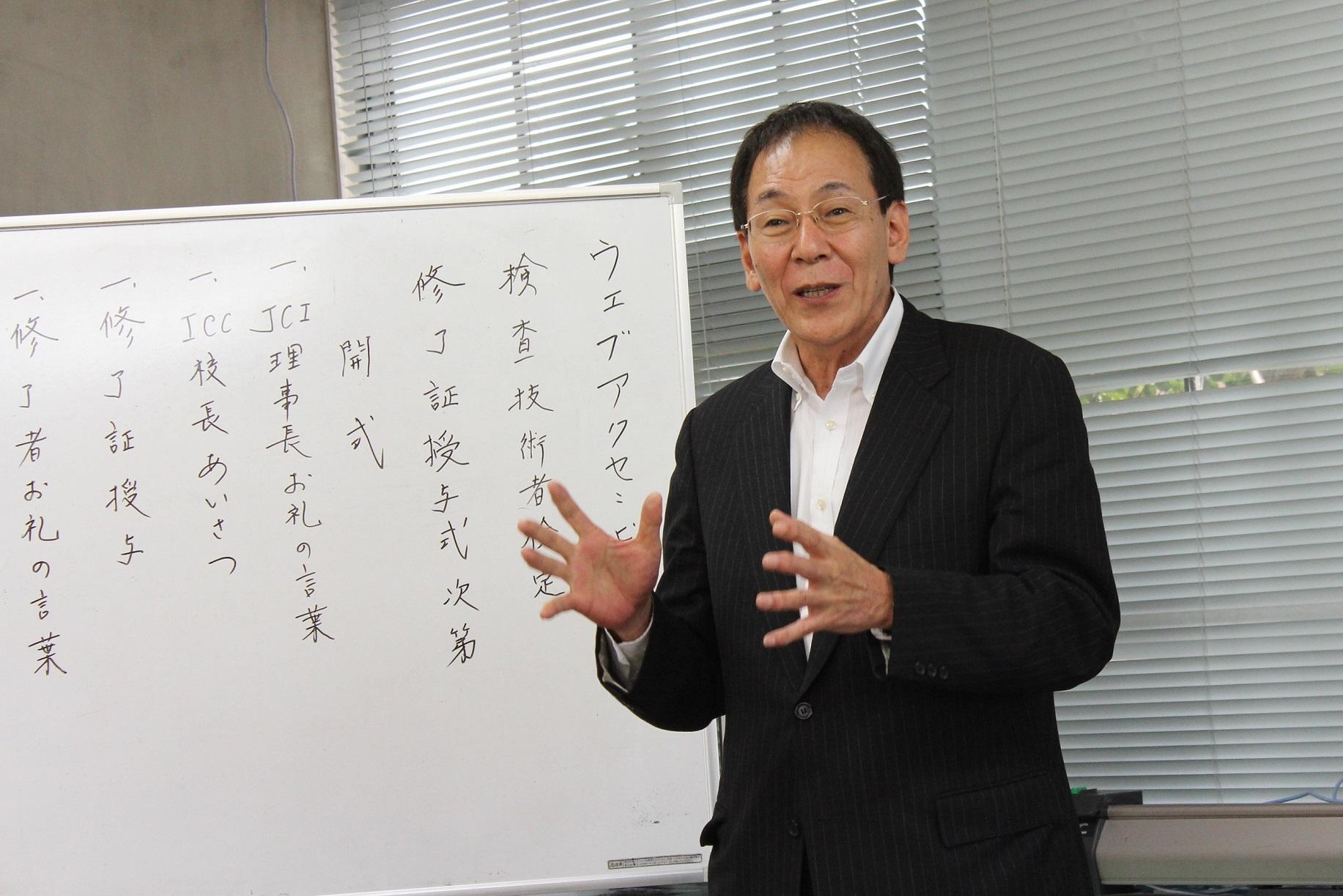 ICC校長加藤からおめでとう